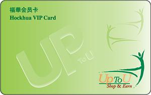 Image of Up-To-U Membership Card